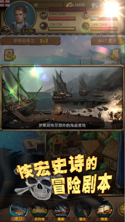 航海争霸OL