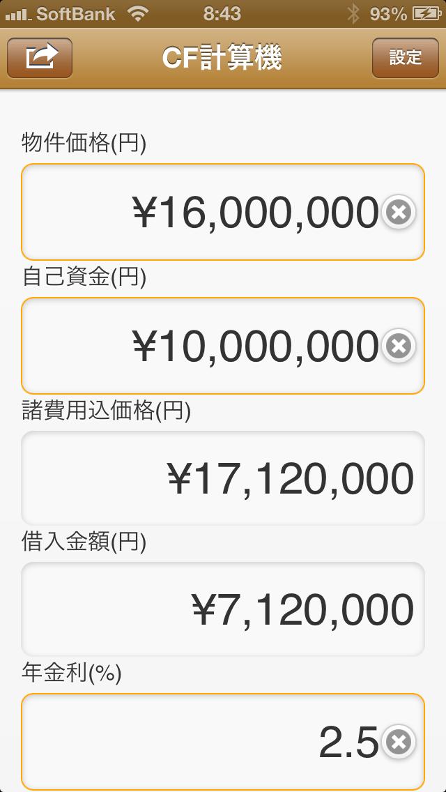 不動産投資キャッシュフロー計算表 物件購入時に便利な計算機のおすすめ画像1