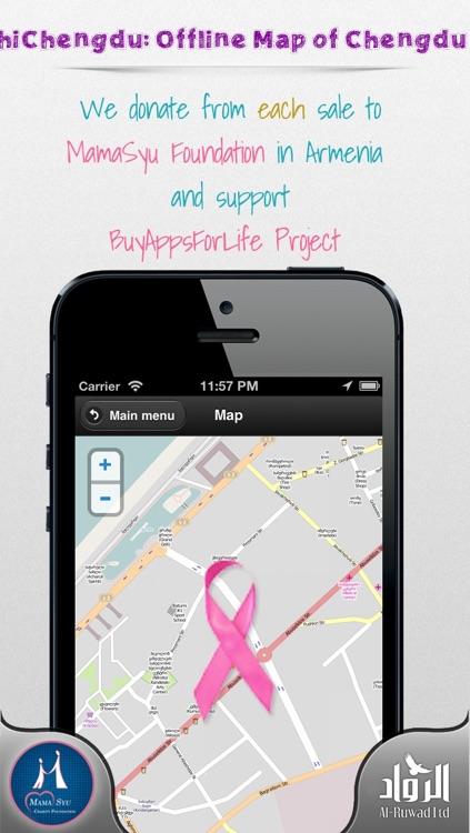 hiChengdu: Offline Map of Chengdu (China) screenshot-3