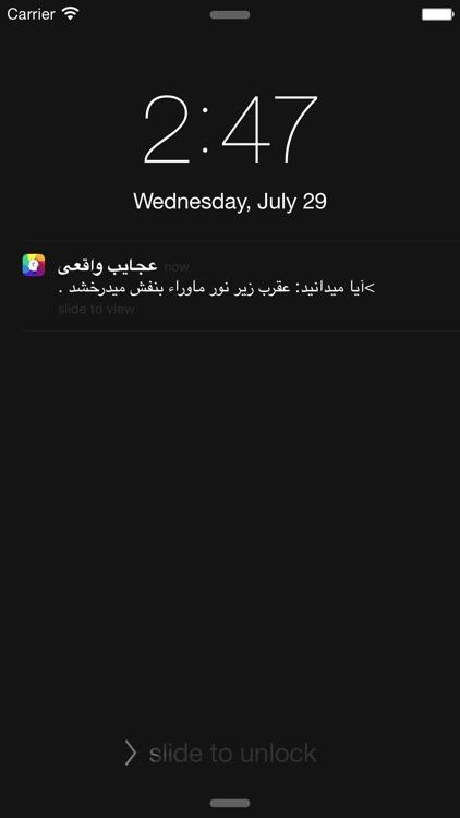 عجایب واقعی screenshot-4