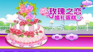 玫瑰之戀婚禮蛋糕-CH屏幕截圖1
