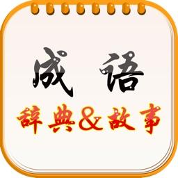 成语词典大全全新免费版   中华成语百事通  熟知中华成语典故