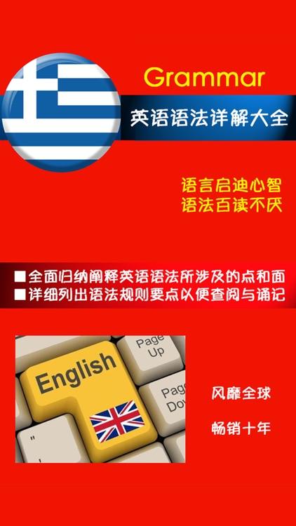 英语语法详解大全最新编修订版 -初中高中大学成人实用秘籍,进阶速查手册精通参考工具