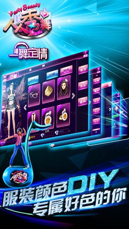 人人秀舞 screenshot-3