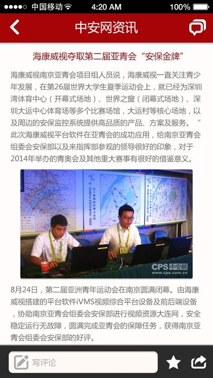CPS中安网 screenshot-3