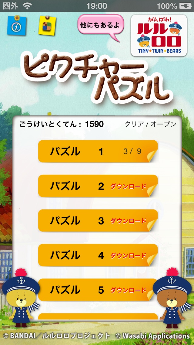 がんばれ!ルルロロのピクチャーパズルのスクリーンショット5
