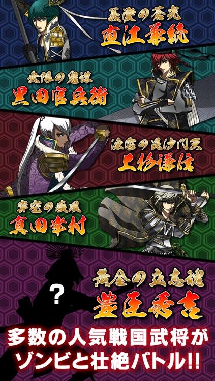 戦国ゾンビ 〜信長の逆襲〜 戦国武将 VS ゾンビ 大乱闘! screenshot-4