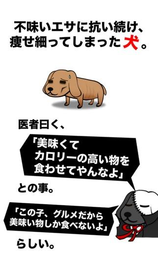 俺のデブわんこ育成物語スクリーンショット2