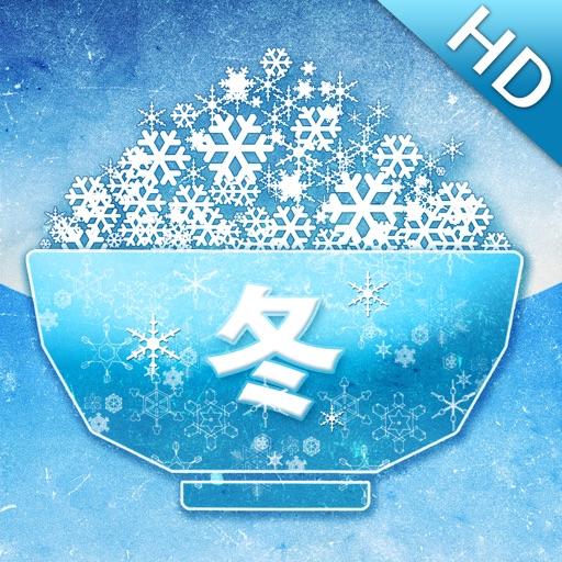 冬季养生食谱 HD