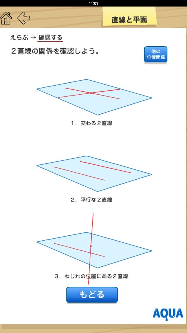直線と平面 さわってうごく数学「AQUAアクア」のおすすめ画像1