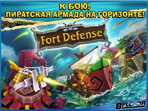 Fort Defenders 7 seas HD на iPad