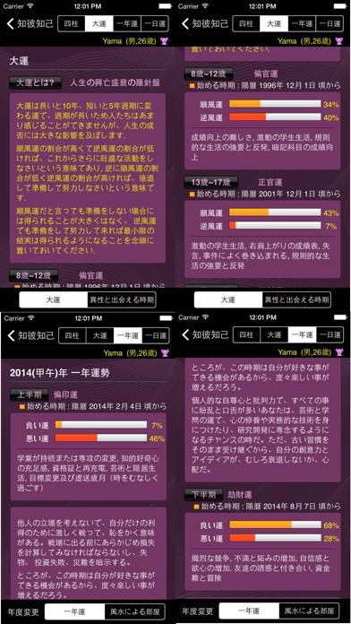 知彼知己-四柱推命,相性,運勢 screenshot1