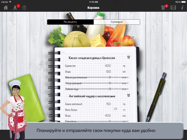 Home Chef Recipes screenshot-3