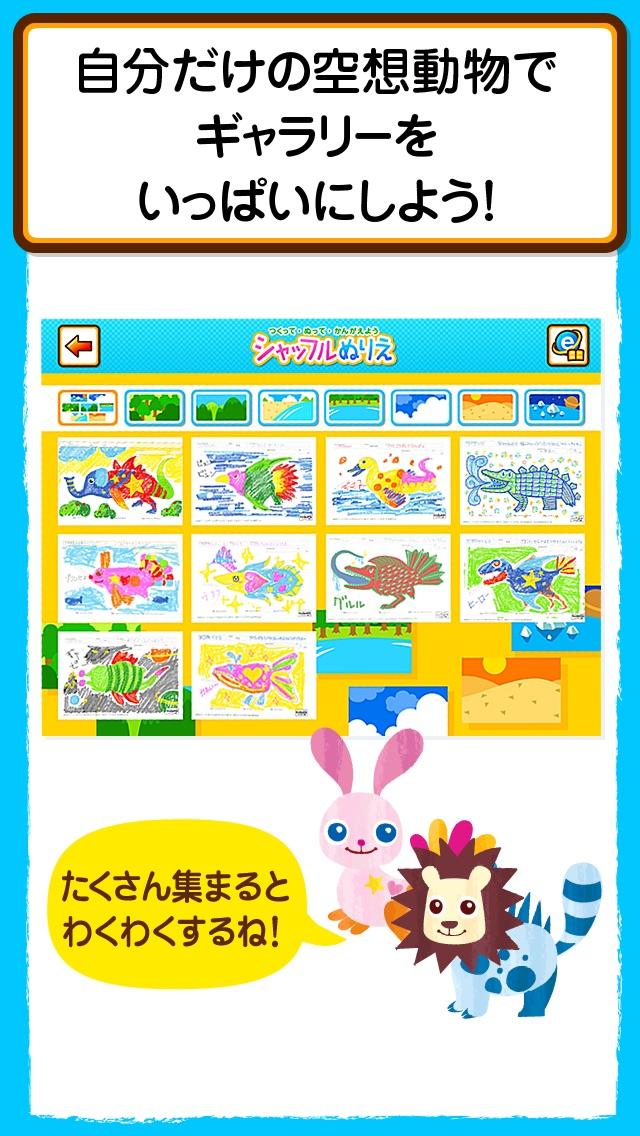 「シャッフルぬりえ」想像力を育む子供向け無料知育ぬり絵(動物・魚・恐竜)スクリーンショット5