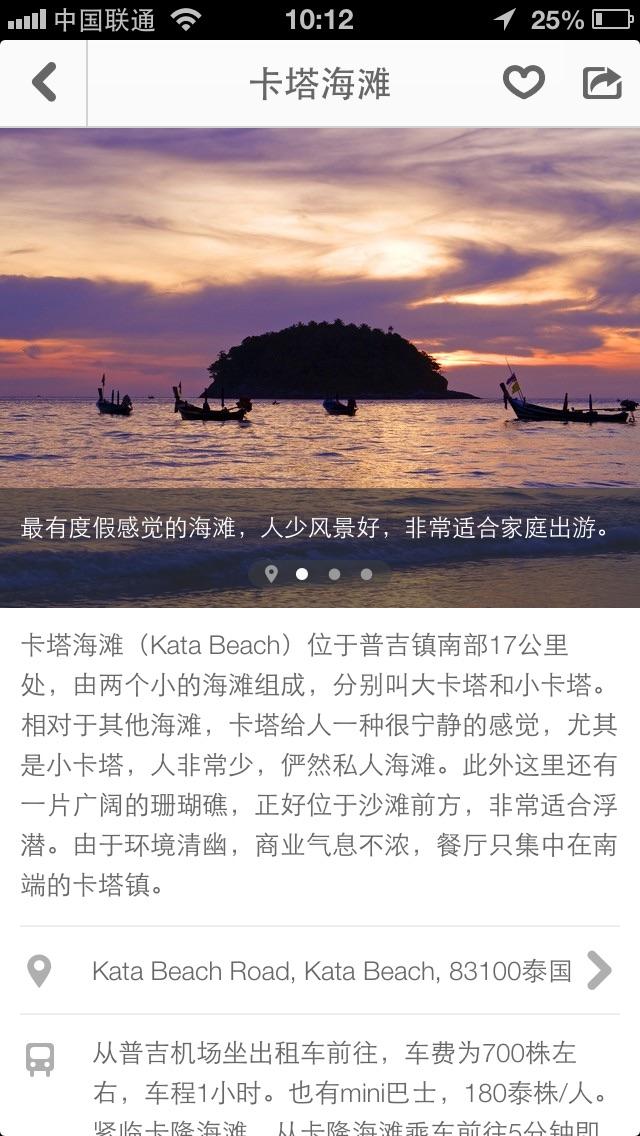 普吉島途客指南 - 當地人帶妳玩轉普吉島屏幕截圖3