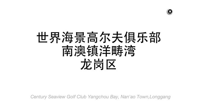 Shenzhen Taxi Translator screenshot-3