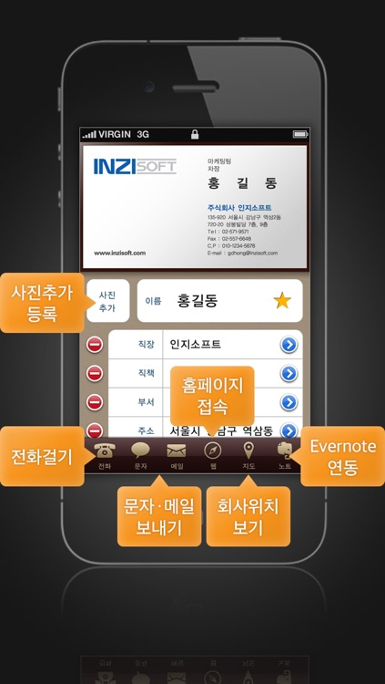 BizReader 명함스캐너(한글+영문+한자) 비즈리더 OCR 명함인식 명함관리 screenshot-3