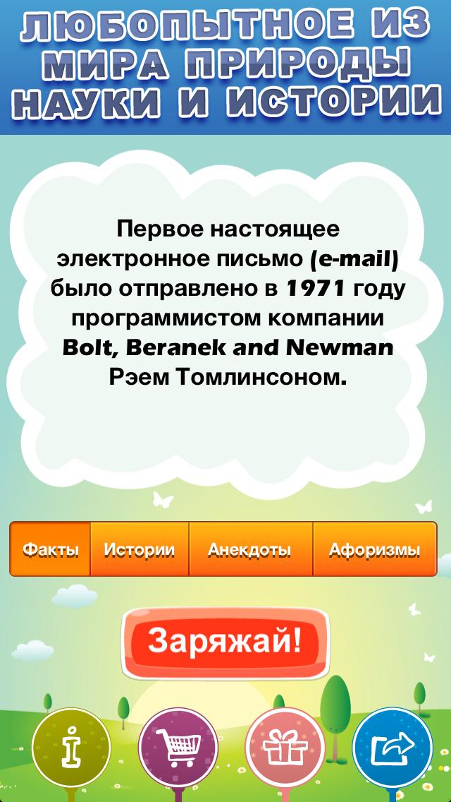 Screenshot #3 pour Интересные Факты Бесплатно