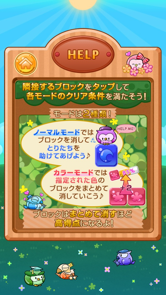 とりタッチ ~無料お気軽パズルゲーム~紹介画像3