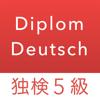 ドイツ語検定 5級対策