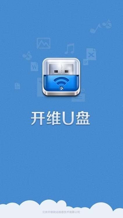 开维U盘 screenshot-0
