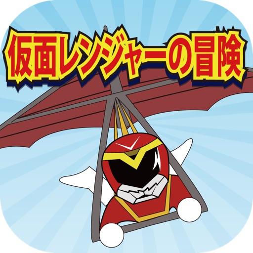 仮面レンジャーの冒険