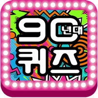 Codes for 90년대 퀴즈 Hack