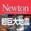 ニュートン 超巨大地震
