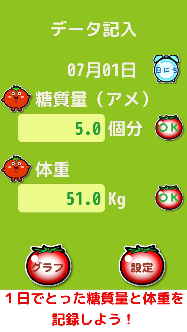 糖質制限ダイエットアプリのおすすめ画像2