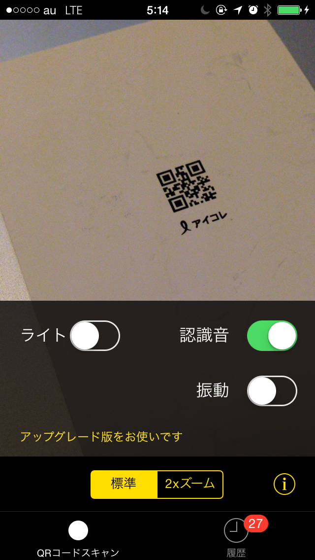 連続QR - 使いやすいQRコードリーダーのスクリーンショット2