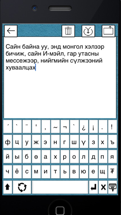 Mongolian Keyboard screenshot-0