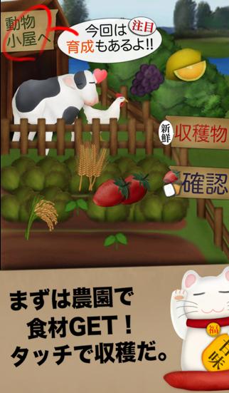 俺の農園とスイーツ屋 ScreenShot1