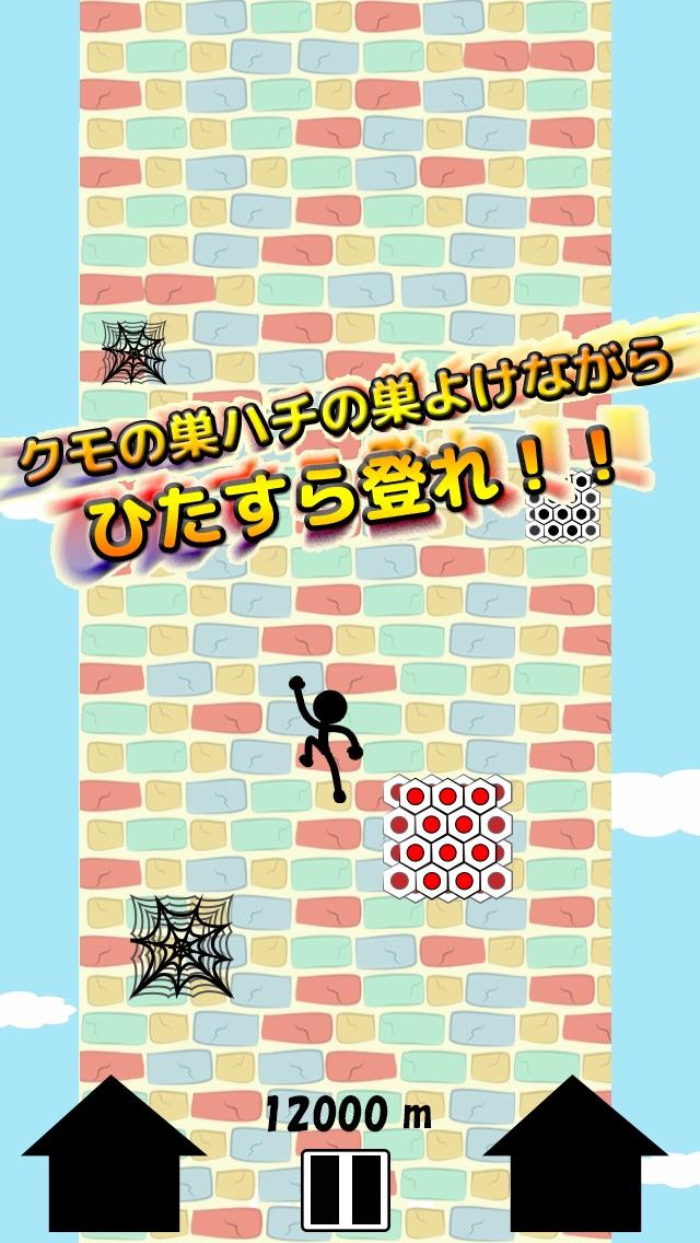 クライマー ~The Climber~のスクリーンショット1