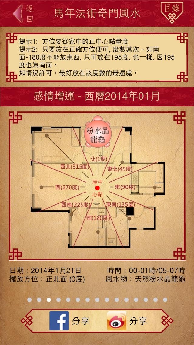download 雲清子奇門遁甲馬年運程 apps 4
