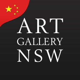 Art Gallery of NSW guide: Chinese