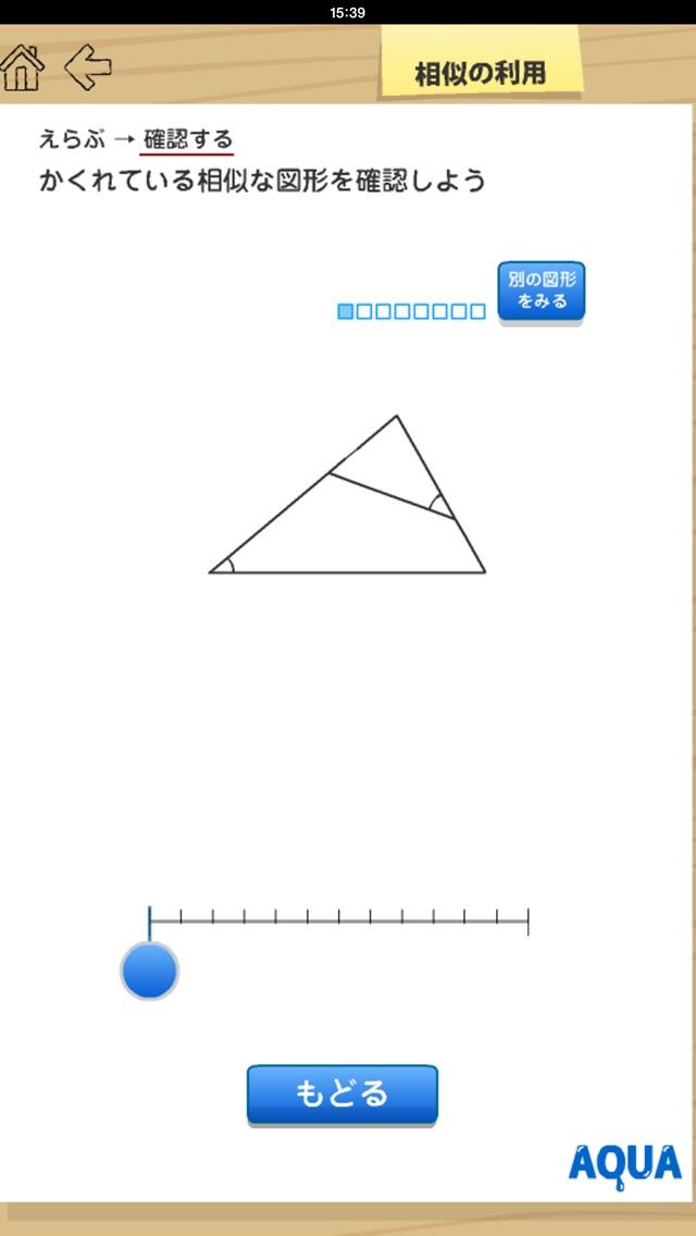 相似の利用 さわってうごく数学「AQUAアクア」のおすすめ画像1