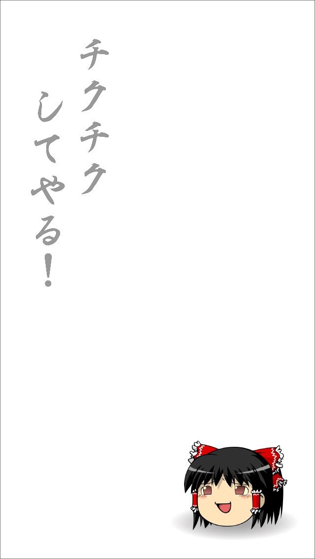 進撃のゆっくり・無限ゆっくり放置系/無料スクリーンショット3