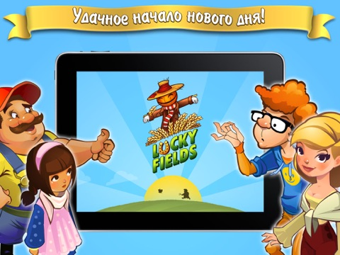 Lucky Fields на iPad
