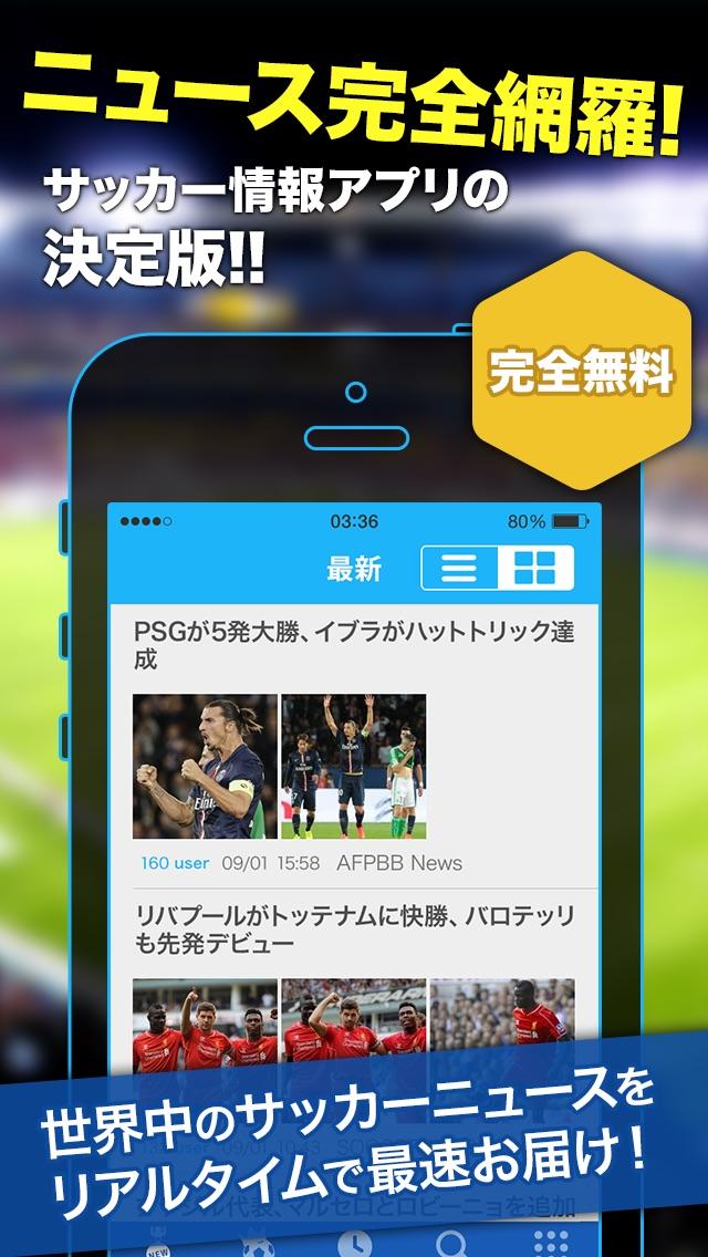 サッカーニュース -Footballまとめ速報-のおすすめ画像2