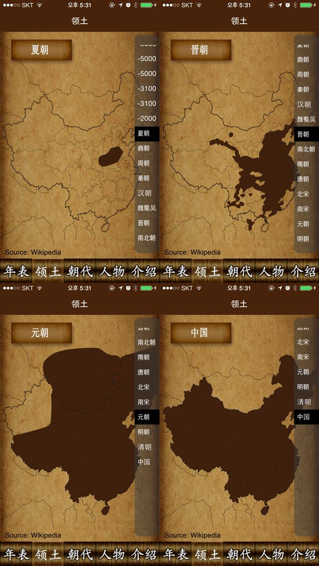 中国史年表(Free)のおすすめ画像3