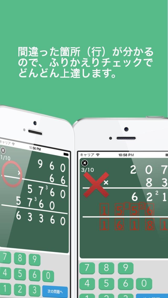 筆算トレーナー かけ算:めざせ筆算名人!のおすすめ画像4