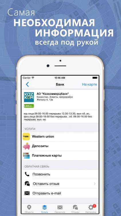 Point+ Kazakhstan screenshot-4