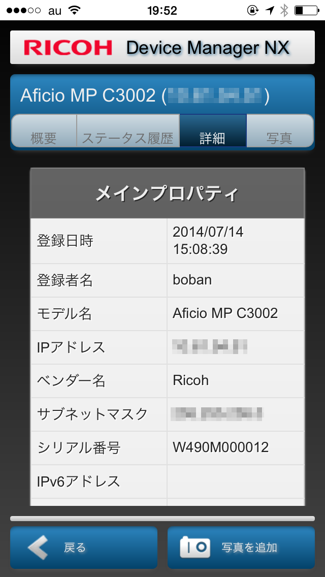 RICOH Device Manager NX ScreenShot3