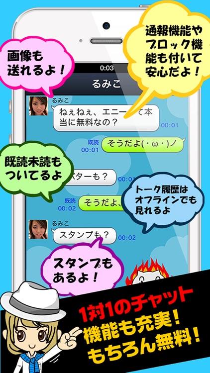 """出会い広がる""""ふきだし""""系チャットSNS「any」 screenshot-3"""