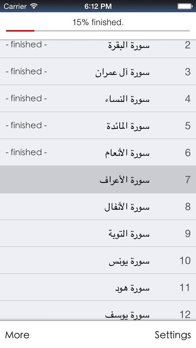 Screenshot for Quran Urdu in Pakistan App Store