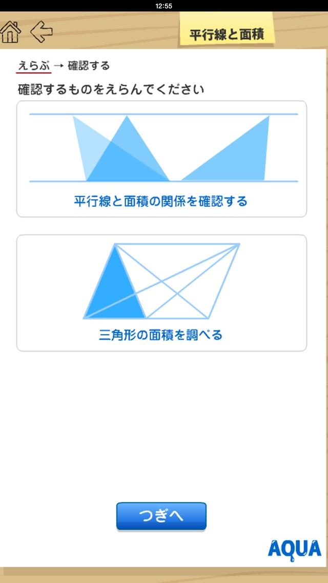 平行線と面積 さわってうごく数学「AQUAアクア」のおすすめ画像1