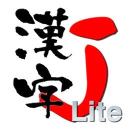 漢字J Lite | 6321漢字 筆順 読み