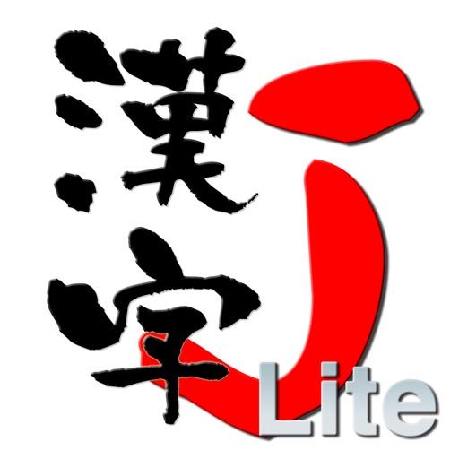 漢字J Lite   6321漢字 筆順 読み