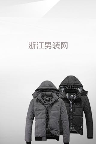 浙江男装网 screenshot 1
