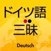 ドイツ語三昧
